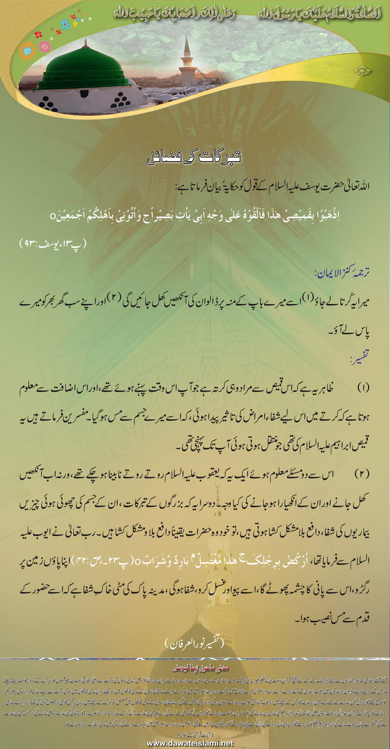 !!  Quran-o-Sunnah  !!-03-jpg