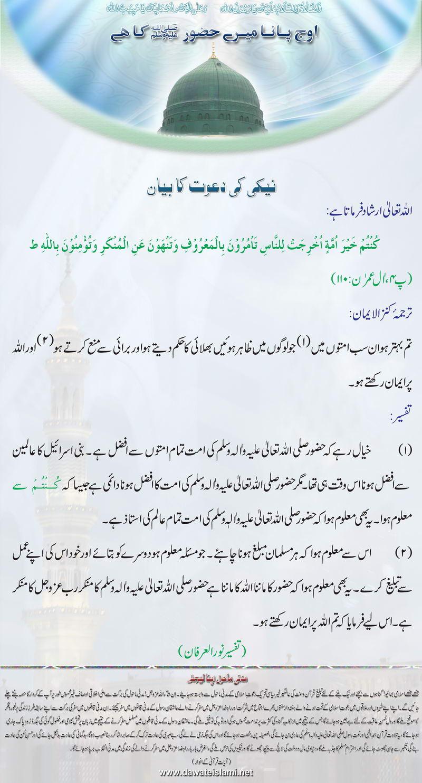 !!  Quran-o-Sunnah  !!-04-jpg