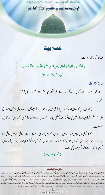 !!  Quran-o-Sunnah  !!-05-jpg