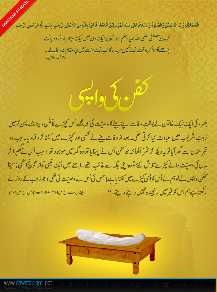Month of Rajab - Full of Rewards-rajab-kafan-ki-wapsi-jpg