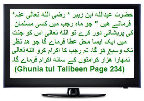 !! Mah-e-Rajab ki Fazeelat  !!-rajab-ki-fazeelat-jpg