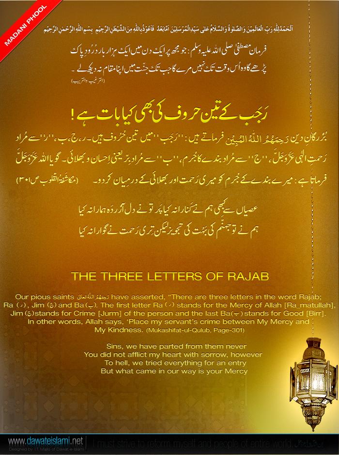 Three Letters of word Rajab-letters-rajab-jpg