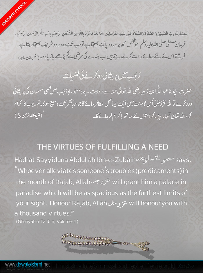 Virtues of Fulfilling someone's Need in month of Rajab-virtues-fulfilling-rajab-jpg