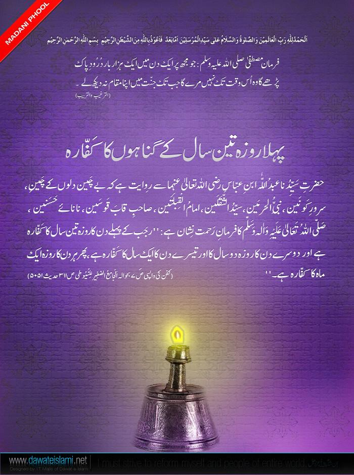 [Urdu] Rajab ka Pehla Roza Teen Saal ke Gunahon Ka Kaffara Hai-rajab-ka-pehla-roza-jpg