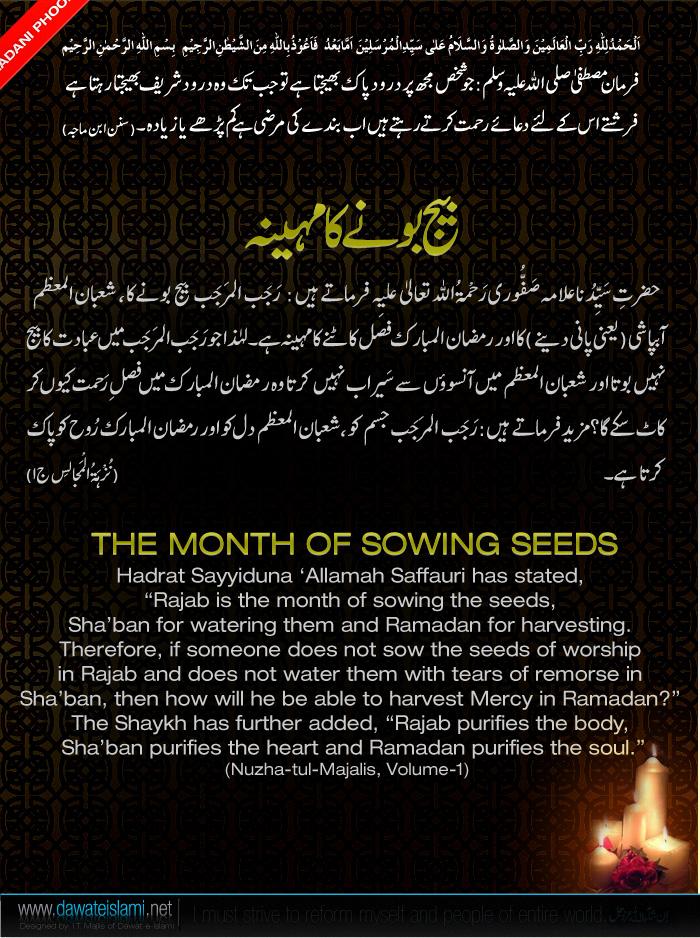 Rajab is the month of Sowing Seeds-rajab-month-seeding-jpg