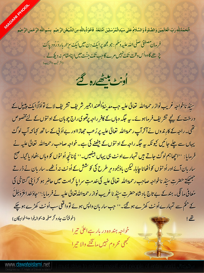 Rajab-Madni Phool-4-1-jpg