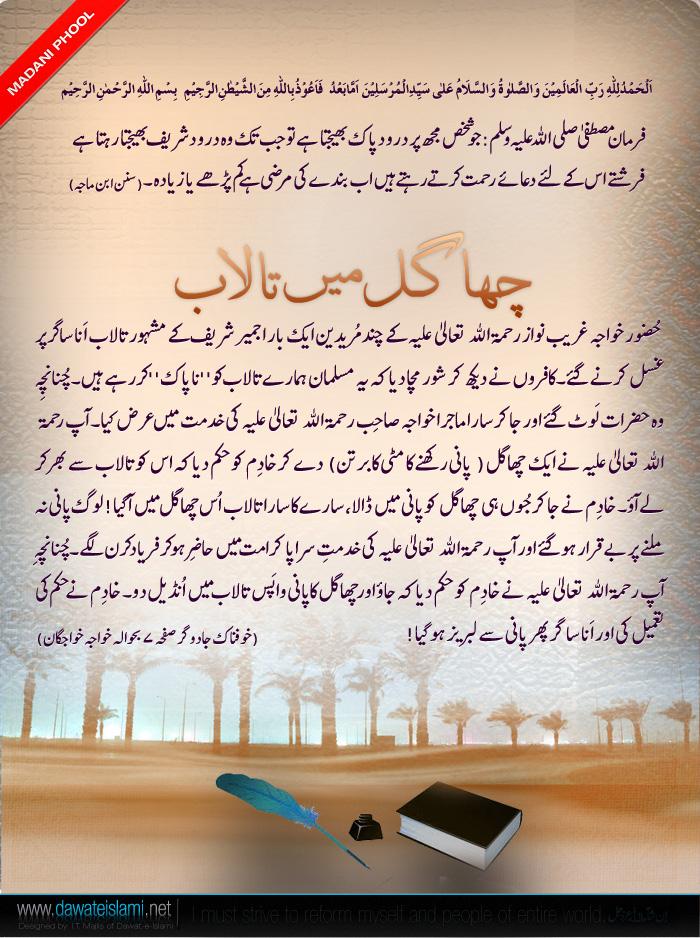 Rajab-Madni Phool-5-jpg