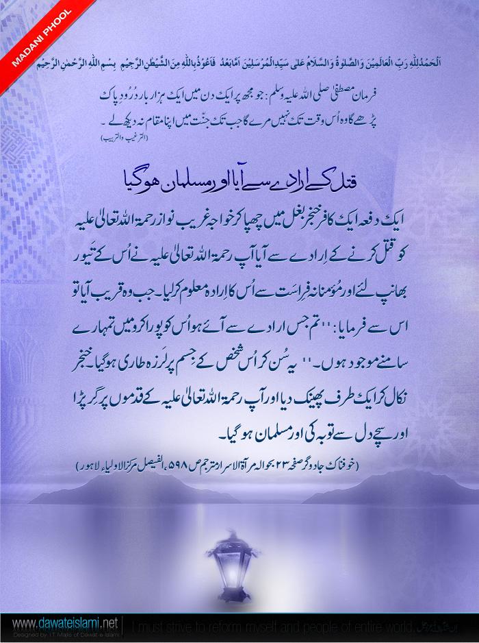 Rajab-Madni Phool-7-jpg