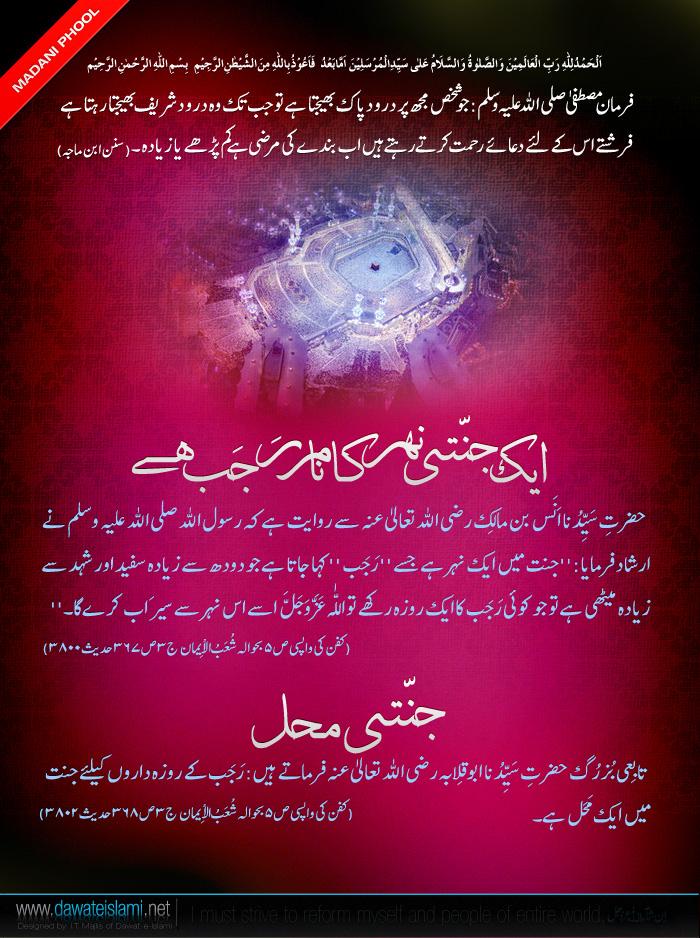 Rajab-Madni Phool-roza-jpg