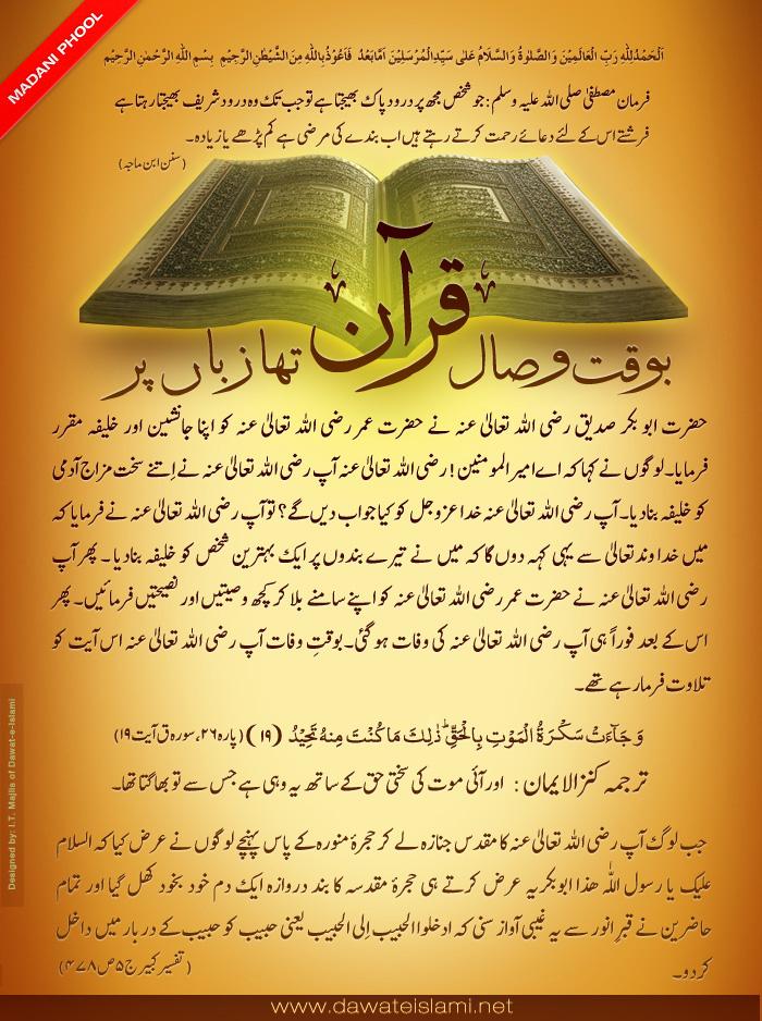 Bawaqt e wisal Quran tha zuban par-01-jpg