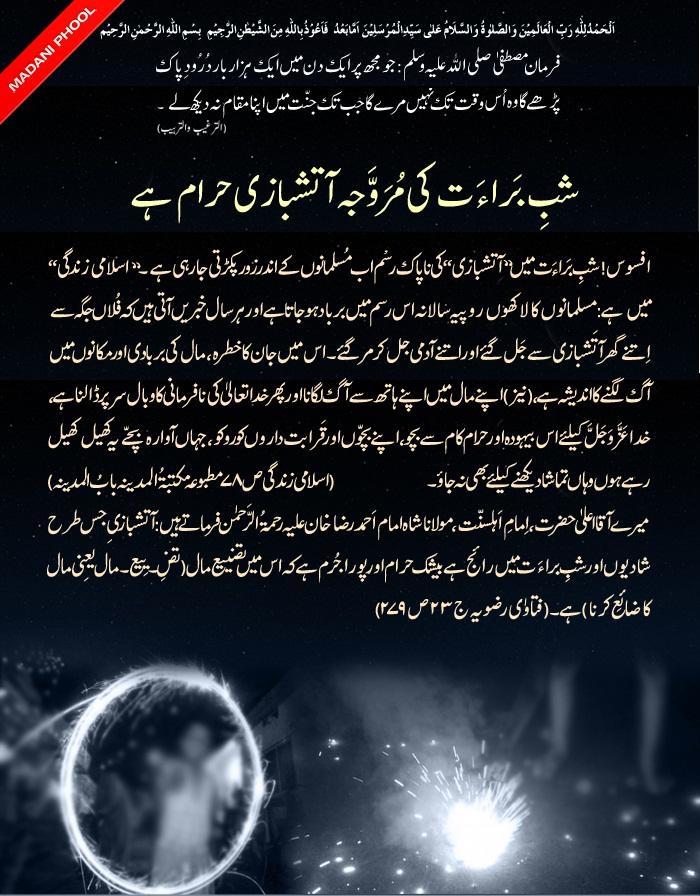 [Urdu] Shab E Baraat per Aatish Baazi Haram Hai-shab-baraat-aatish-baazi-haram-hai-jpg