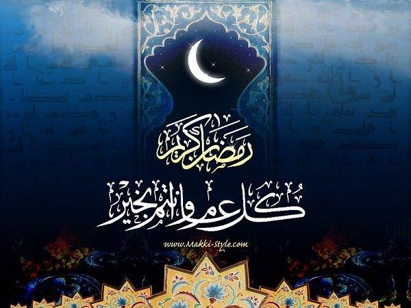 Ramadan Mubaruk 2 all !!-np3lld-jpg