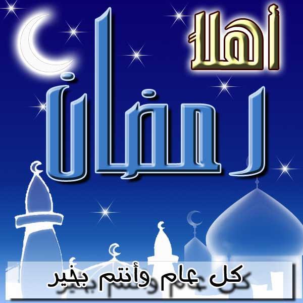 Ramadan Mubaruk 2 all !!-ramadan-20mubarak-2001-jpg