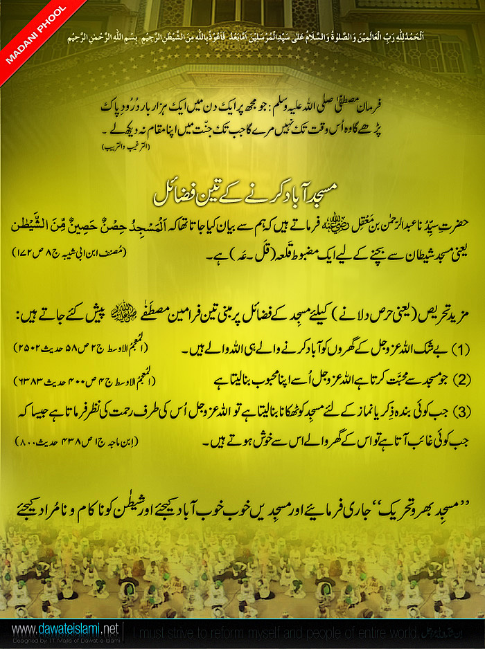 مسجد آباد کرنے کے تین فضائل-01-jpg