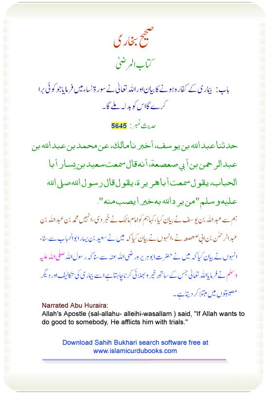 bemari ka kaffarah-securedownload-2-png
