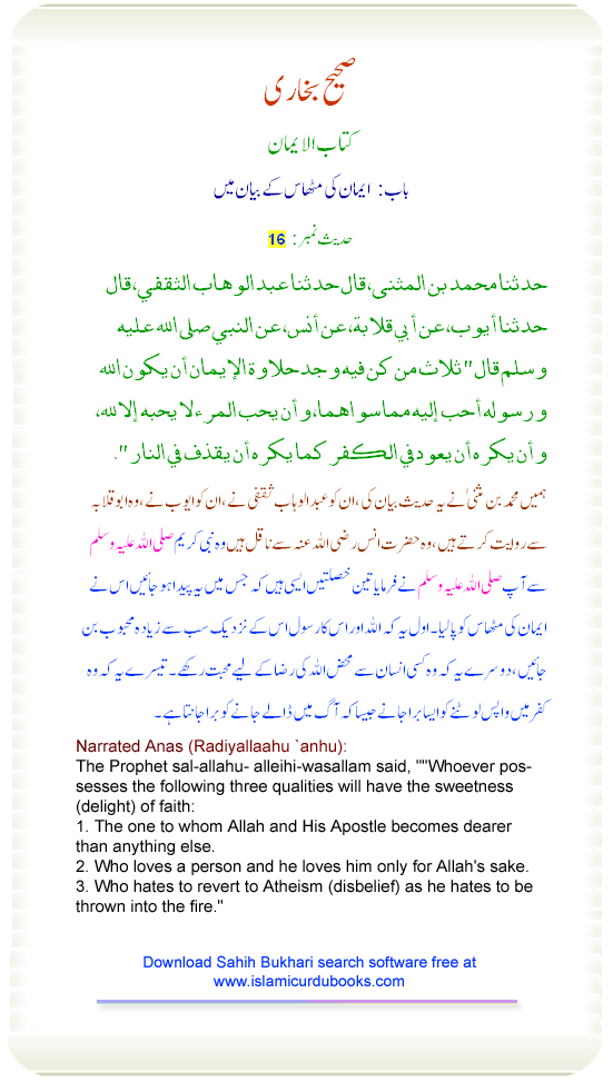 Emaan ki Mithas(Delight of Faith)-download-png