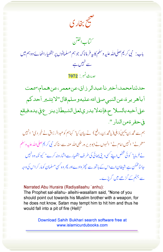 jo kisi musalman par hathyar uthaye-download-4-png