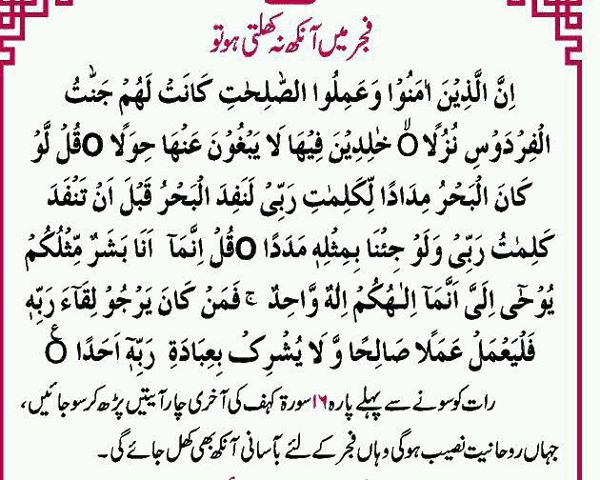 DUA for if cant awake at the fajar time-hadees-jpg