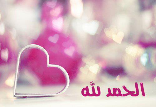 Alhamdulillah Image-alhamdulillah-jpg