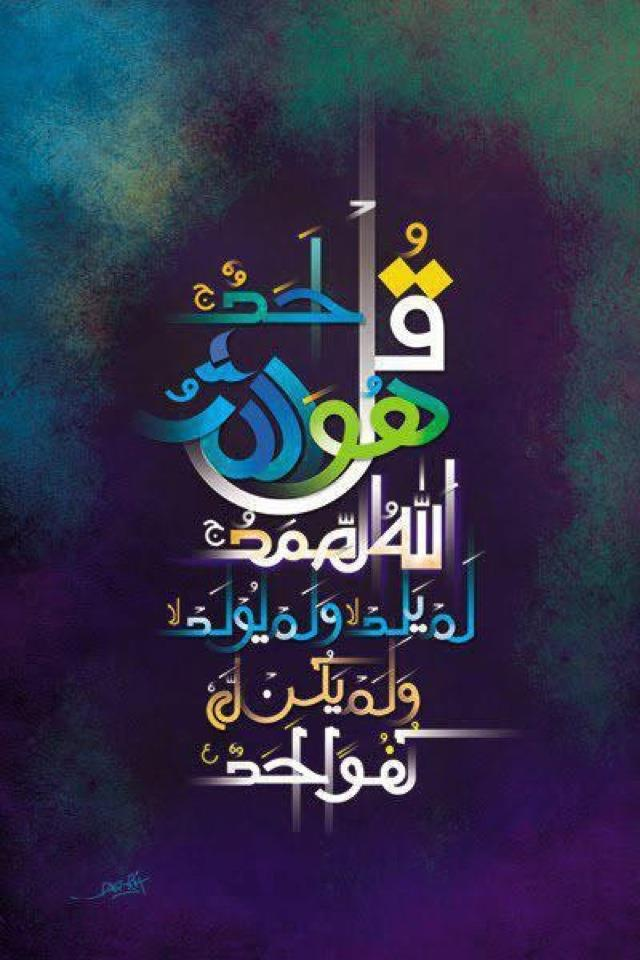 Surah Ikhlas - A beautiful Calligraphy-qul-shareef-jpg
