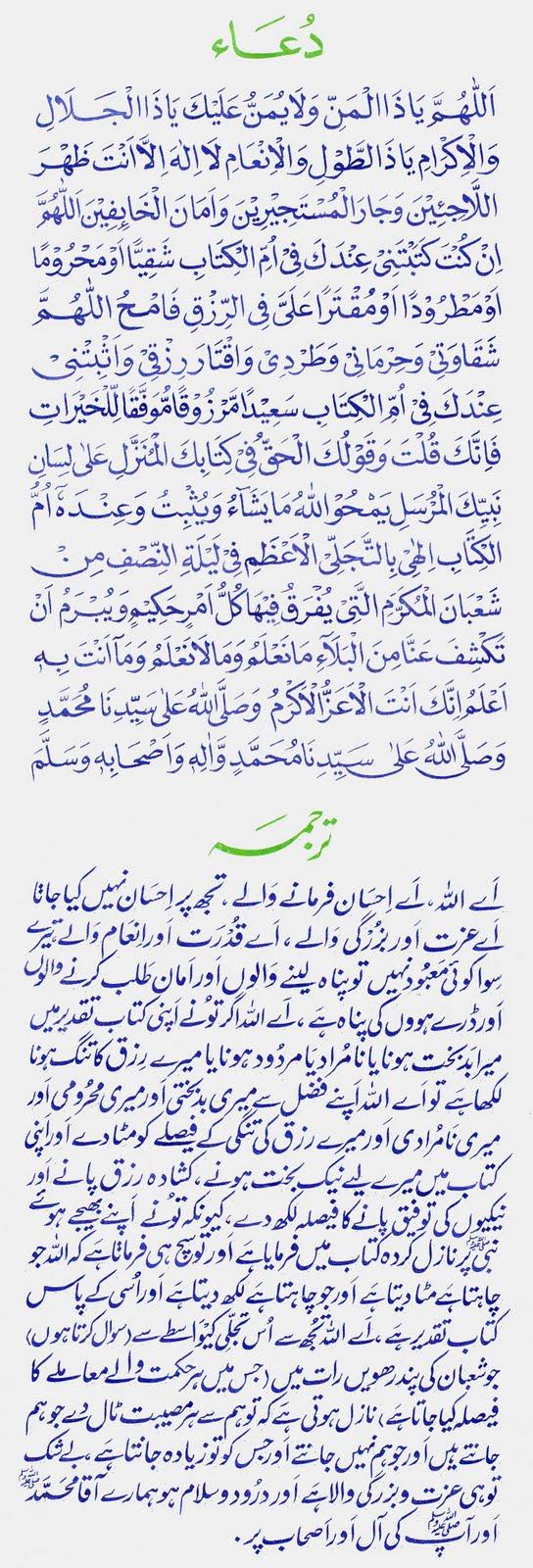 Shabe-e-Barat-15-shabaan-night-dua-prayer-jpg