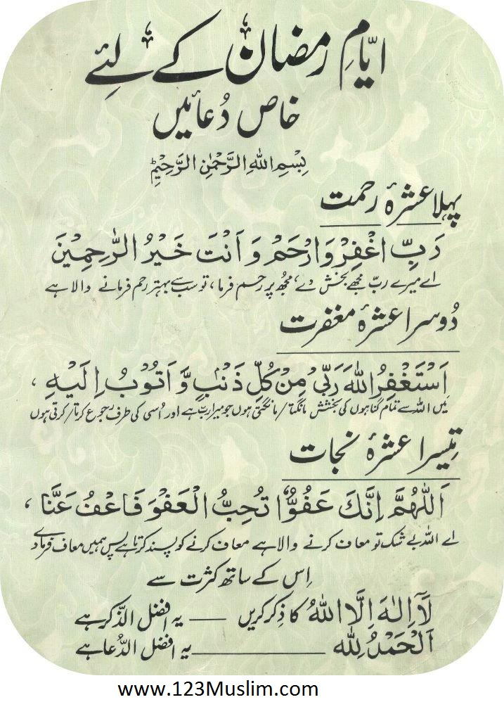 Dua in Ramadan (Duaein)-44-jpg