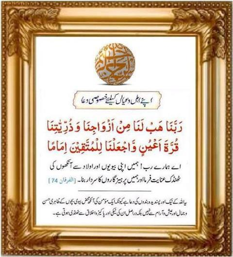 Dua for relatives-dua-relatives-jpg