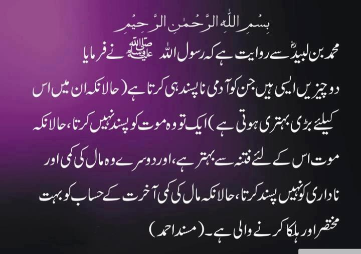 Hadith about two thing which man never like-ha4-jpg