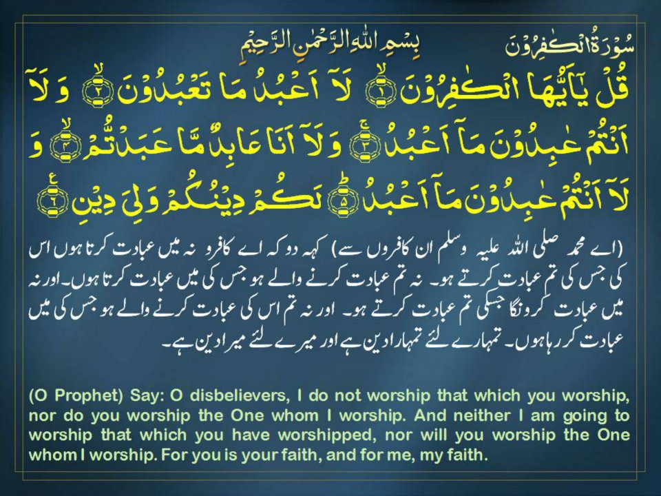 Surah Al-Kafirun (The Disbelievers)-kaafiroon-jpg