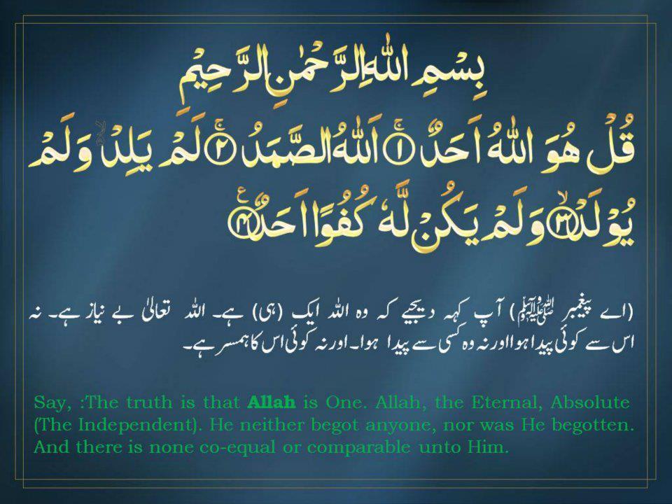 Surah Al-Ikhlas (The Unity)-qul-jpg