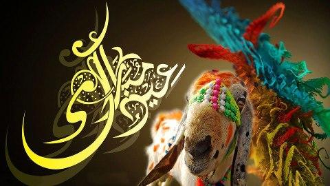 Happy Eid Ul Adhaa-223775_440782485979759_343288391_n-jpg