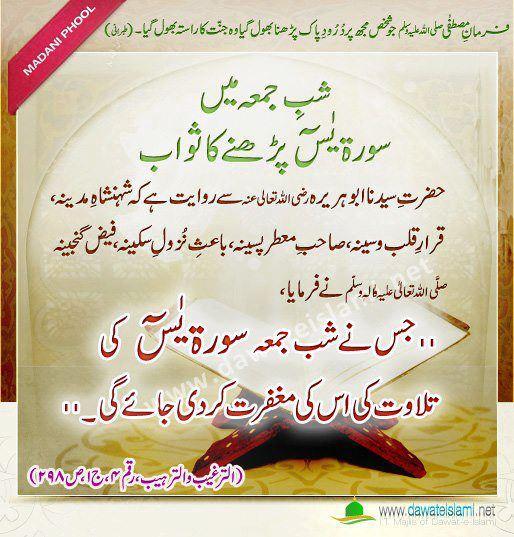 * Excellence of Surah Yasin *-576518_233335356798380_1491571421_n-jpg