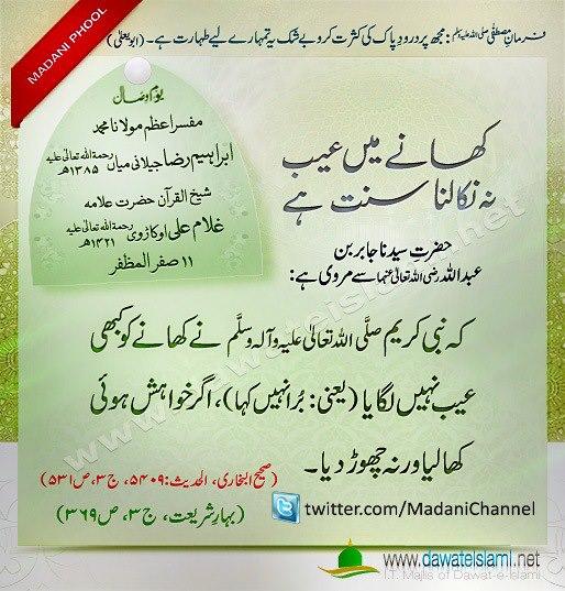 Sunnah about eating food-486802_10151595362383065_1900165497_n-jpg