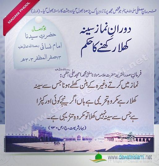 Doran-e-Namaz Seena khula rakhne ka Hukum-483145_236407729824476_437702957_n-jpg