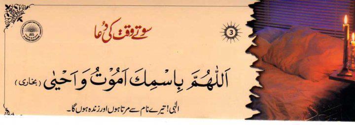 Supplication before going to sleep-184489_470116633024222_1412425546_n-jpg