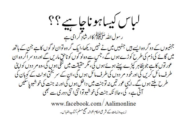 Hadith regarding Libaas-libas-png