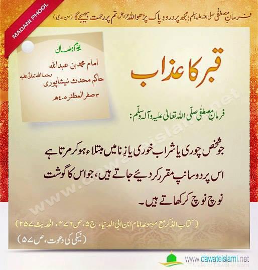 Punishment of Grave (Qabar ka azab)-941189_319439008188014_1909833586_n-jpg