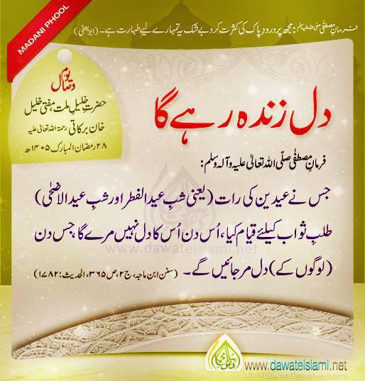 Night of Eid-552799_360844464041932_1094054839_n-jpg