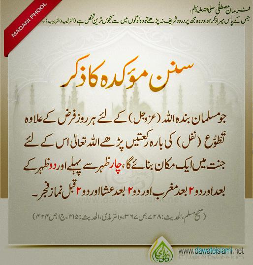 Sunnat e Moqada ka zikar-newsletter-ramadan-ul-mubarak-5192-jpg