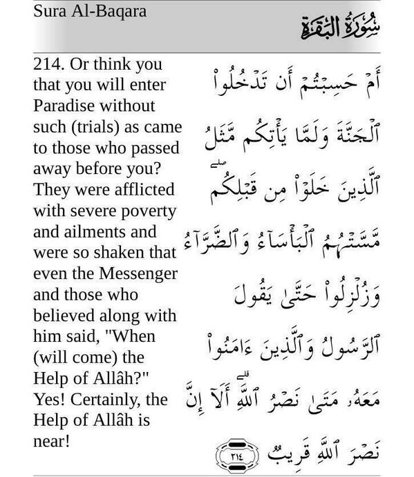 Or Think You that you will Enter Paradise without trials.? 2:214-quran-jpg