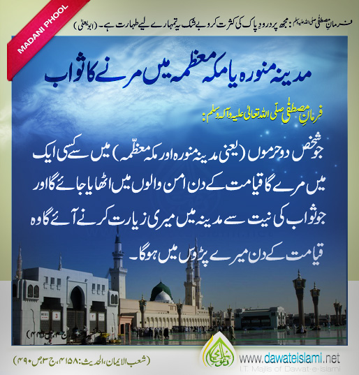 Makkah aur Madina main wafaat-madina-aur-makkah-jpg
