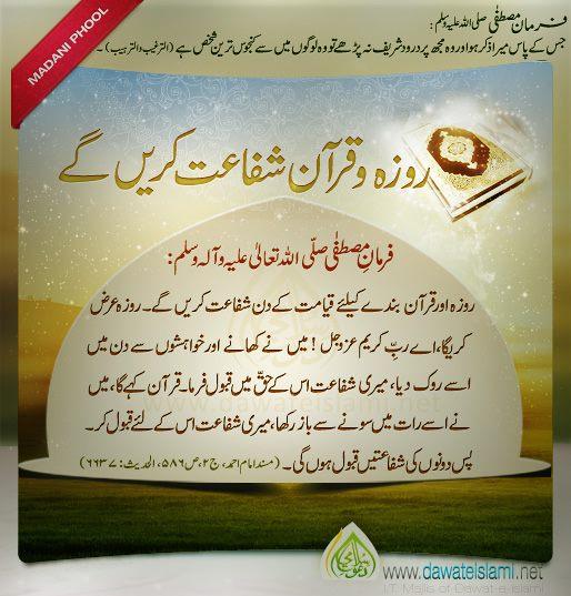 Roza aur quran ki shafa'at-10341569_10152982321588065_4248474650156239247_n-jpg