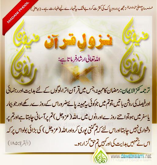 Nuzuul e Quran-bvc-jpg