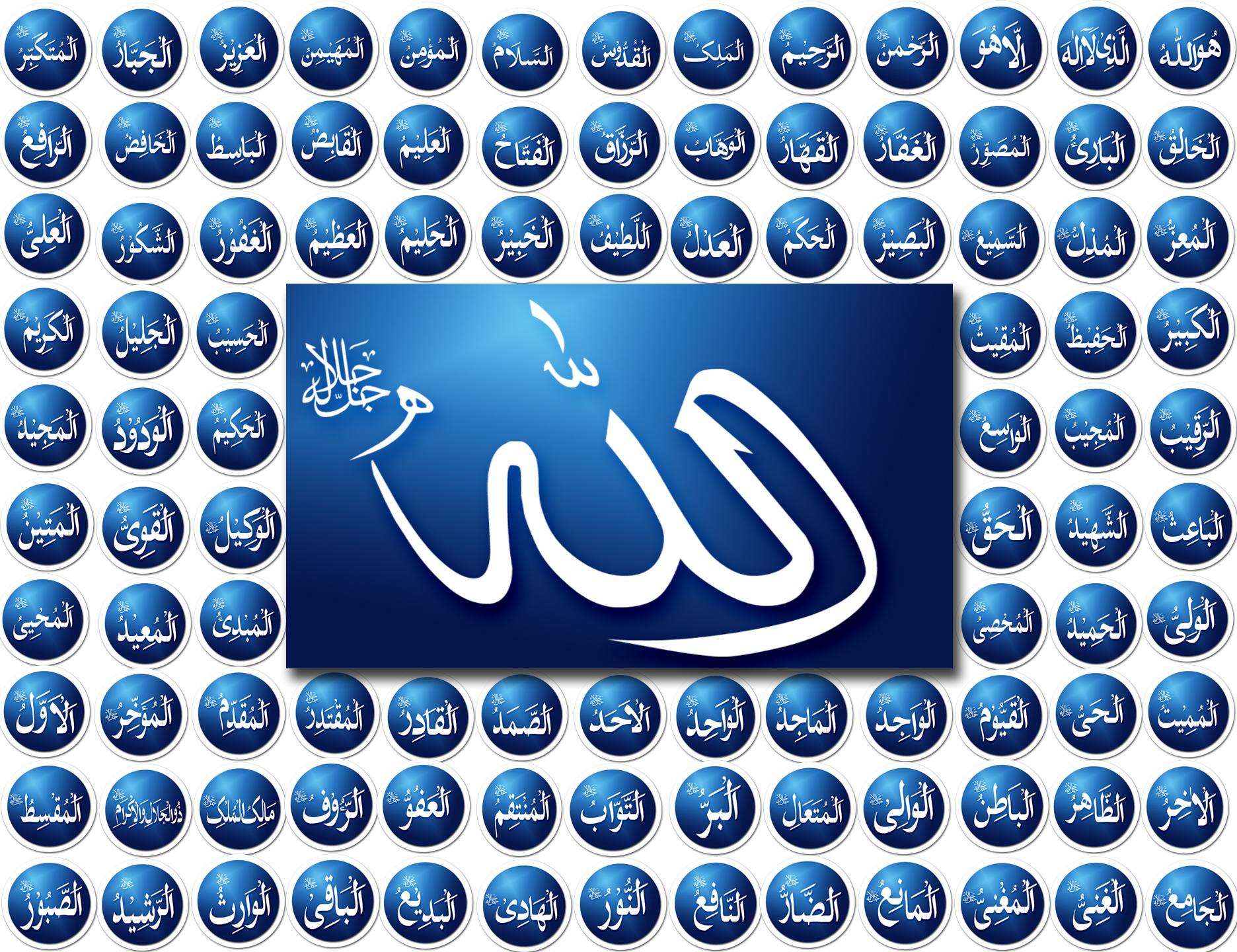 Memorizing 99 Glorious Names of Allah Subhana Wa Ta'ala-99-names-allah-wallpaper-jpg
